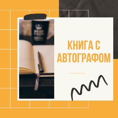 Межрегиональная Акция по продвижению чтения (1)